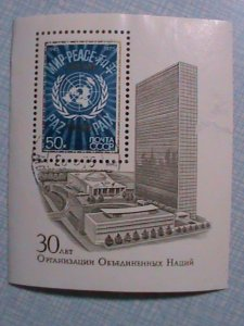 1975 RUSSIA: 30TH ANNIVERSARY OF UNITED NATIONS S/S
