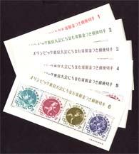 Japan B14a-31a s/s mnh 1964 semi-postals Tokyo Olympic Games