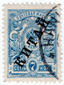 (I.B) Imperial Russia Postal : China Office Overprint 7k