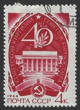 Russia #3184 CTO (Used) Single Stamp