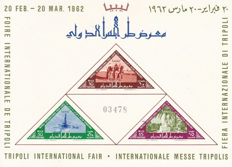 Libya 1962 Imperf Sheet of 3 Issued for the International Fair in Tripoli VF+/NH