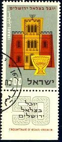 Bezalel Natl. Museum, Jerusalem 50th, Israel SC#127 with tab