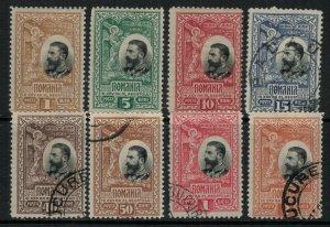 Romania #186,8-90, 2-5*/u CV $10.65