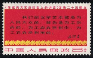 P.R. CHINA Sc# 957 1967 Mao Text (94 lines). MNH