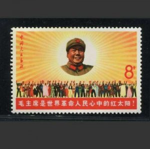 China 1967 W6-1 Chairman Mao, Together with People Around the World