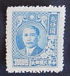 1947-1948, Dr. Sun Yat-sen - Dah Tung Print, $3000.00,YT #572 (35-11-Т-И)