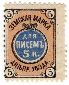 (I.B-CK) Russia Zemstvo Postal : Dnieprovsk 5kp