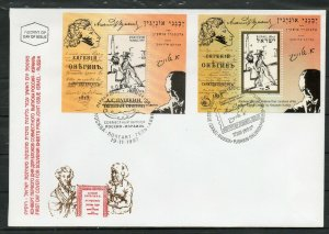 Israel Scott #1519 Joint Issue Israel-Russia SS (Both Countries) on FDC!!