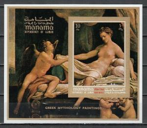 Manama MH S/S 608n Greek Mythology Nude Painting