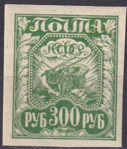 Russia #184  F-VF Unused    (V4559)