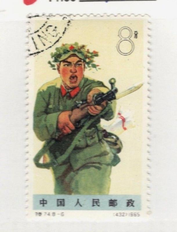 1965 PRC China SCOTT #847 PEOPLE'S LIBERATION ARMY  used stamp