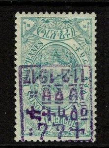 Ethiopia SC# 101, Inverted ovpt, Mint Hinged, Hinge Rem - S13455