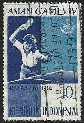 Indonesia #571 Used Single Stamp
