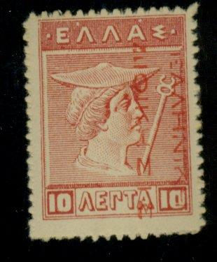 Greece #N147 MINT F-VF OG NH Cat$60