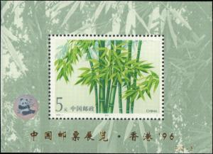 1993 People's Republic of China #2448a, Complete Set, Overprinted, Never Hinged