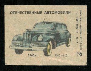 Car ZIS-110 1945, Matchbox Label Stamp, 1 cent (ST-38)