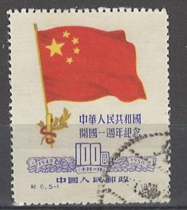 COLLECTION LOT # 3580 CHINA P R #60 1950 CV+$13