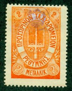 Crete #15  Mint H  Scott $165.00   One Perf Thin