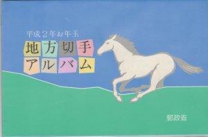 Japan Prefecture Souvenir Booklet, 4 mini-sheets of Z1, Z2, Z4 & Z11