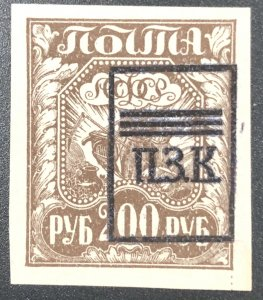 Russia/Airmail Ovpt-Imperf 200pyb-MNH