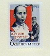 Russia - 2819, MNH Complete Issue. Julian Grimau. SCV- $0.60