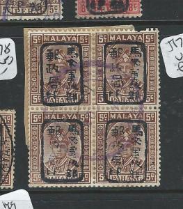MALAYA JAPANESE OCCUPATION PAHANG (P2307B) 5C BLACK CHOP  SGJ178 BL OF 4   VFU