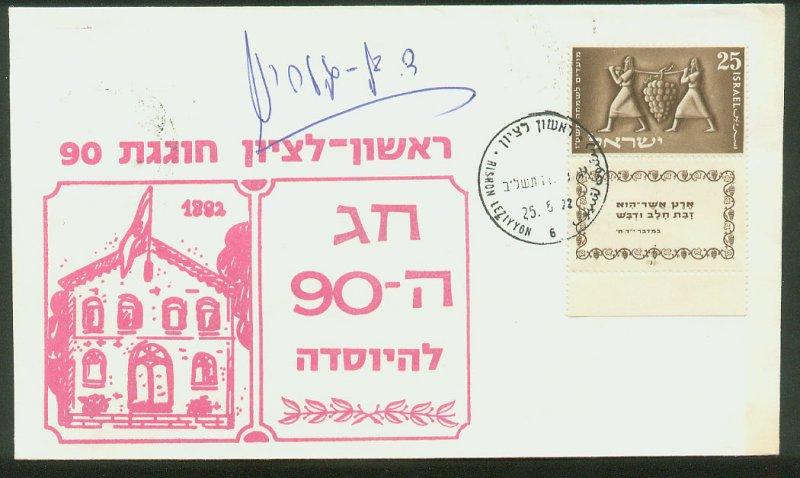 Israel 87, 25p BEARERS OF GRAPE W/TAB. AUTHOGRAPHED COMMEM COVER. (30)