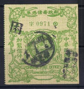 Chinese Post Office Express Letter OVP Label Used