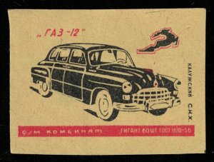 1956, GAZ-12 car, Matchbox Label Stamp (ST-204)