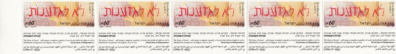 Israel 1986 'NO to Racism' in Grafitti   Margin Strip of 5 with Tabs VF/NH