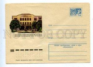 178839 UKRAINE Kherson Agricultural Institute POSTAL COVER
