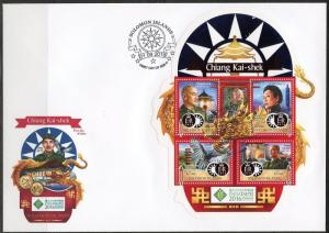 SOLOMON ISLANDS 2016 CHANG KAI SHEK PHILATAIPEI SHEET FDC