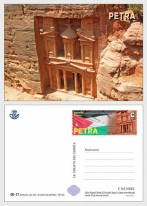 Stamps Spain 2020. - Wonders Of The World - Petra - Postcard