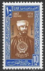 EGYPT UAR OCCUPATION OF PALESTINE GAZA 1967 ARAB PUBLICITY Issue Sc N133 MNH
