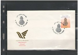 MIDDLE EAST: # 173 /  ++  FIRST DAY COVER ++ Fine Used-Offered AS-IS.