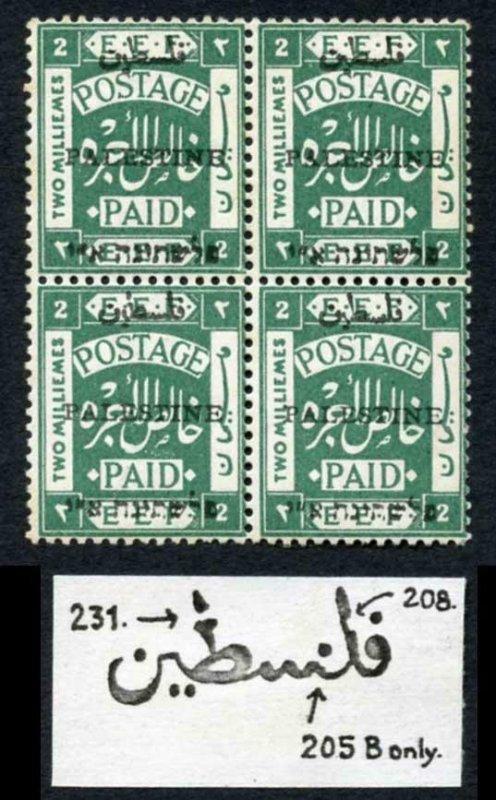 Palestine SG17 2m blue-green Position 231 Variety M/M (a bit toned)