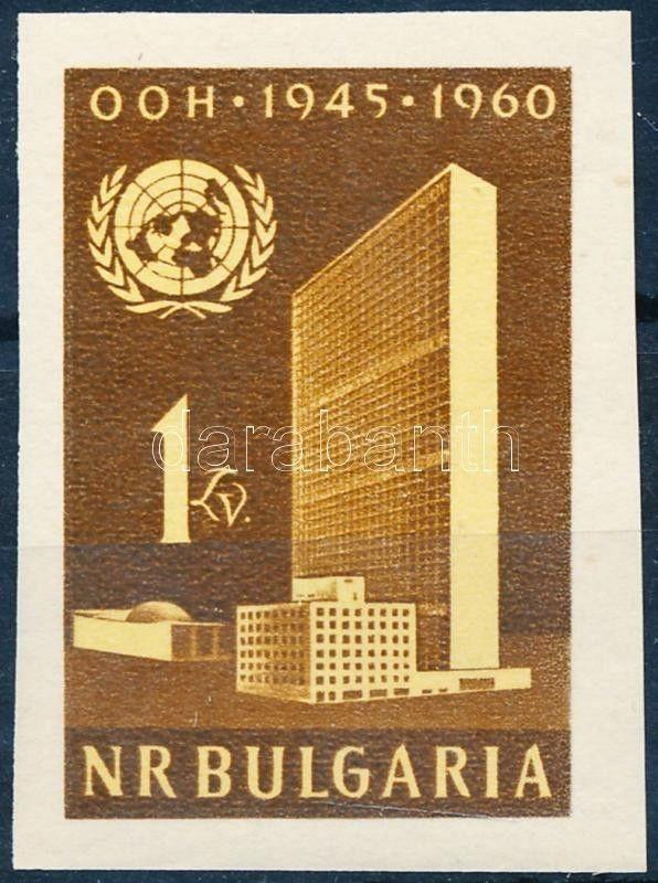 Bulgaria stamp 15th anniversary of UNO MNH Imperforated 1961 Mi 1198B WS150525