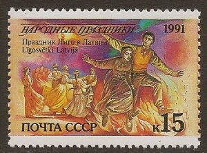 Russia - USSR 1991 Scott # 6038 Mint NH. Free Shipping for All Additional Items.