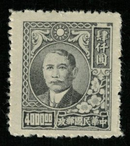 China 1947-1948 Dr. Sun Yat-sen (3821-T)