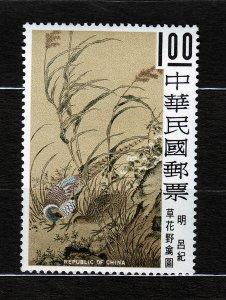 J23056 JLstamps 1969 taiwan china part of set mnh #1624 bamboo and bird