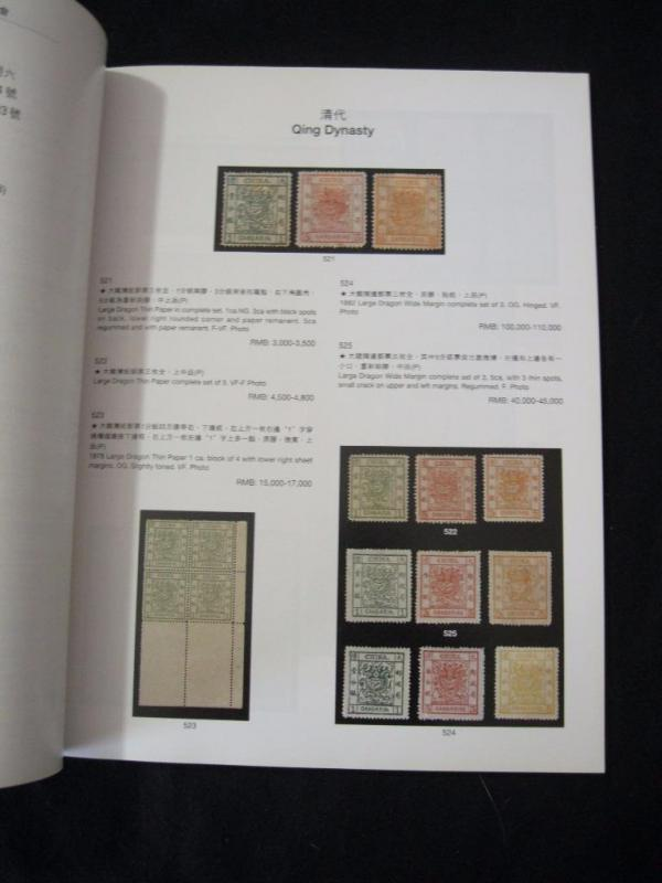 CHINA GUARDIAN AUCTION CATALOGUE 1996 FINE STAMPS AND COVERS