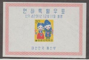 Korea - Republic of South Korea Scott #289a Stamp - Mint NH Souvenir Sheet