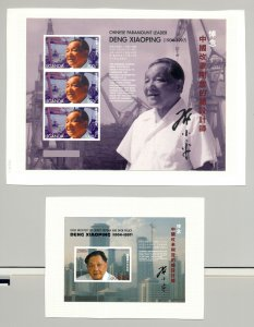 Uganda #1487-88 Deng Xiaoping M/S of 3 & 1v S/S Imperf Chromalin Proofs Mounted