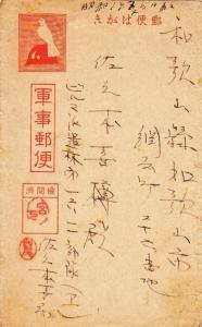 Japanese Forces in Burma to Japan, Postal Card, Censored (M3148)