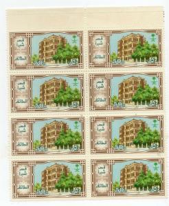 SAUDI ARABIA; 1984 Saudi Cities issue MINT MNH unmounted 50h. BLOCK