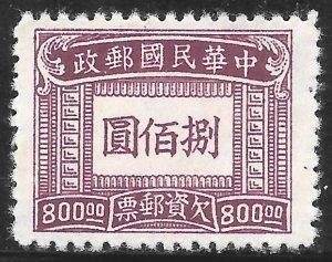 China No Gum [2051]