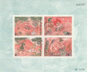Thailand #1648a MNH CV $6.25 (A17550L)