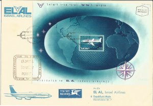 13 Years Of EL AL Israel Airlines Stamp Show Special Flight Cover 1962 Z10289