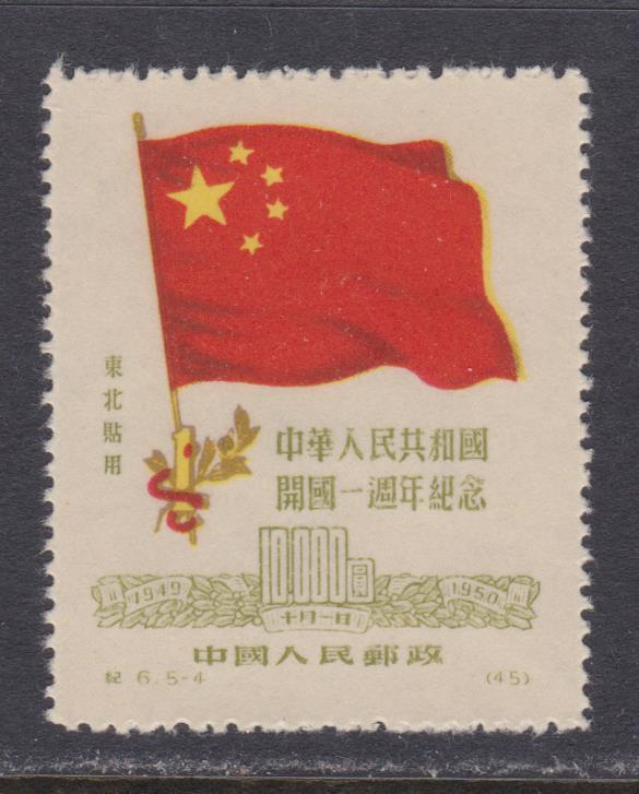 PRC # 1L160 , Chinese Flag , VF NG NH - I Combine S/H