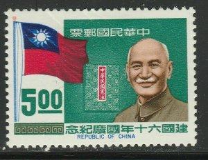 China Taiwan 1971 $5.00 MH* A18P6F571